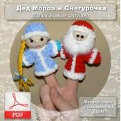 Дед Мороз и Снегурочка - пальчиковые игрушки