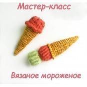 Вязаное мороженое.