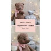 медвежонок Теодор