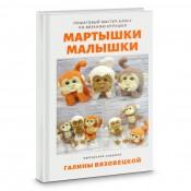 Мартышки-Малышки (описание для фактурной пряжи)