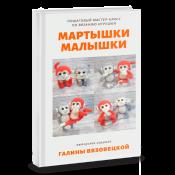 Мартышки-Малышки (описание для гладкой пряжи)