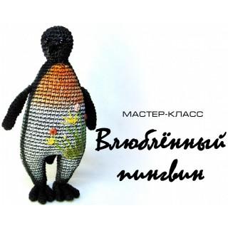 Влюблённый пингвинчик Валентин