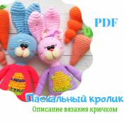 МК Пасхальный кролик