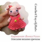 "МК ""Свинка Роззи"""