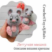 МК Летучая мышь