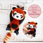 Брелок «Малая красная панда»
