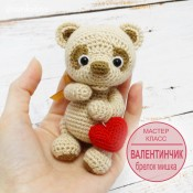 Брелок Мишка «Валентинчик»