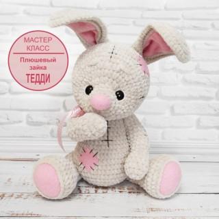 Плюшевый зайка «Тедди»