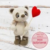Мишка Валентинчик