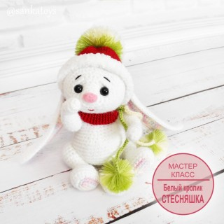 Белый кролик «Стеcняшка»