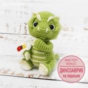 Брелок «Динозаврик на ладошке»