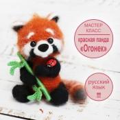 Красная панда «Огонек»