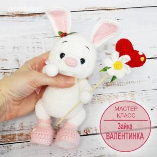 Зайка Валентинка