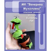 """МК """"Венерина Мухоловка"""""""