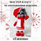"Мастер-класс ""Ежинка"""
