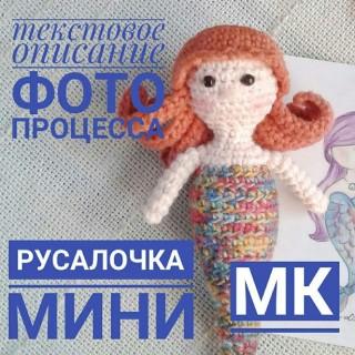 МК Русалочка Мини