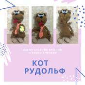 МК Кот Рудольф