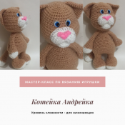 МК котейка Андрейка