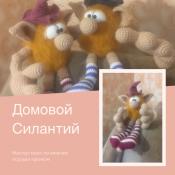 МК домовой Силантий