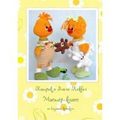 Цыплята-двойняшки Патрик и Эмили Пиквил