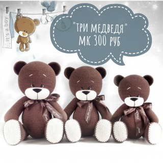 "МК ""Три Медведя"""