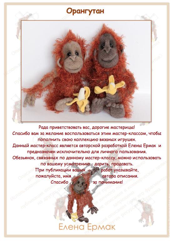 Мастер класс орангутан гуня