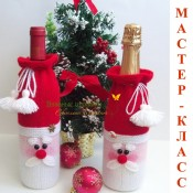 """Дед Мороз"" чехол на бутылку"