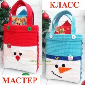 """""""Дед Мороз и Снеговик"""" сумочки (крючок)"""