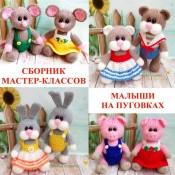 """""""Малыши на пуговках"""" сборник (спицы)"""