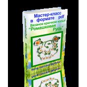 Мк Вязаное колье Ромашковая Русь