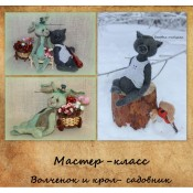 Мастер-класс волченок и крол от mariyaaa