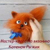 МК Котенок Рыжик