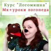 """Курс """"Логопедический Мишка-ПОмощник"""""""