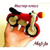 Вязаный МОтоцикл-мечта любого мужчины!