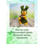 Мастер класс весенний зайчик Одуванчик