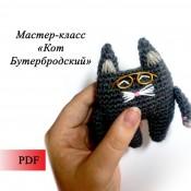 Мастер-класс Кот Бутербродский (описание вязания)