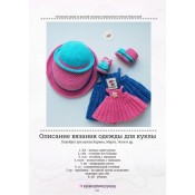 Комплект одежды для куклы Карина