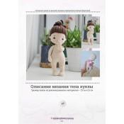 Основа Куклы Карина (тело+волосы+лицо)