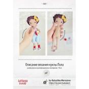 """Мастер-класс """"Кукла Лола"""""""