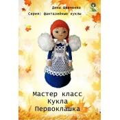 """Мастер-класс """"Кукла Первоклашка"""""""