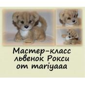 Мастер-класс львенок Рокси от mariyaaa