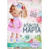 Мастер - класс кукла Марта