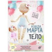 Основа куклы Марта