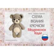 МК вязания Медвежонка Тэдди