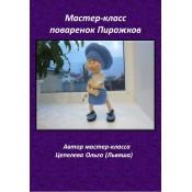 """Мастер-класс """"поваренок Пирожков"""""""