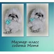 Мастер-класс собачка Мотя от mariyaaa