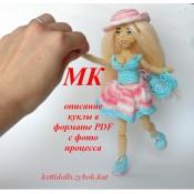 Кукла на каркасе