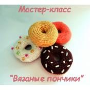 """""""Вязаные пончики"""" мастер-класс"""