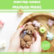 Мастер-класс (описание вязания) Малыш Макс крючком