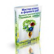 Мк Вязаное колье ПОлевые цветы.